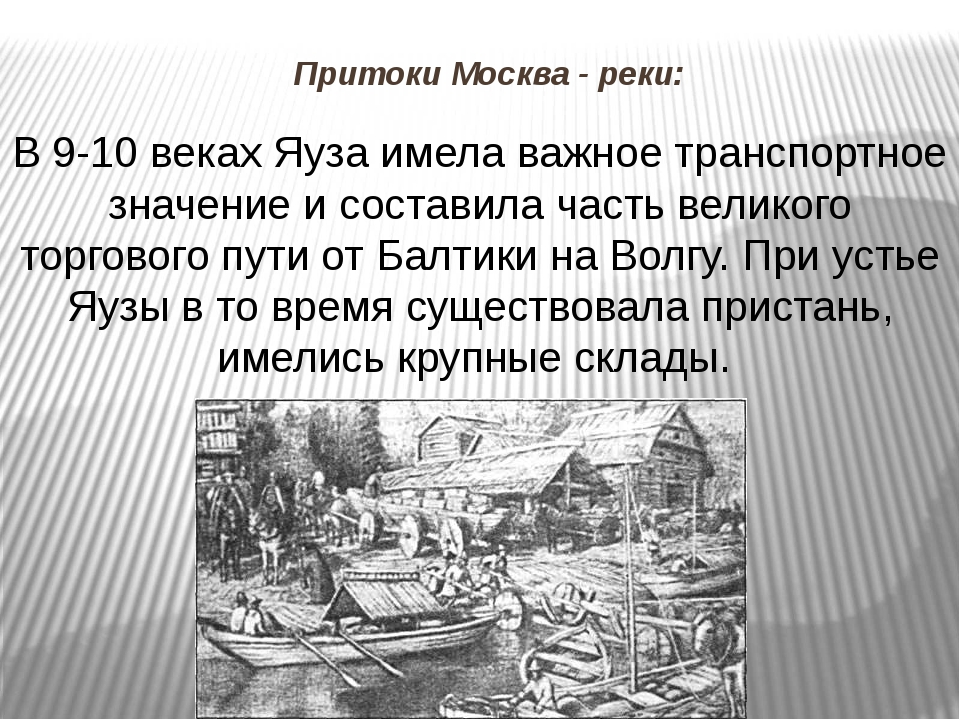 Притоки Москва - реки: В 9-10 веках Яуза имела важное транспортное значение и...