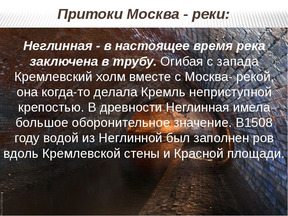 Притоки Москва - реки: Неглинная - в настоящее время река заключена в трубу....