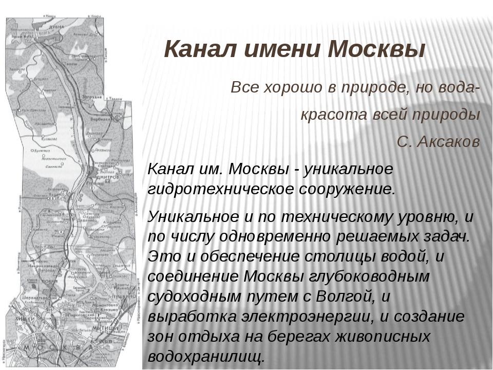 Канал имени Москвы Все хорошо в природе, но вода- красота всей природы С. Акс...