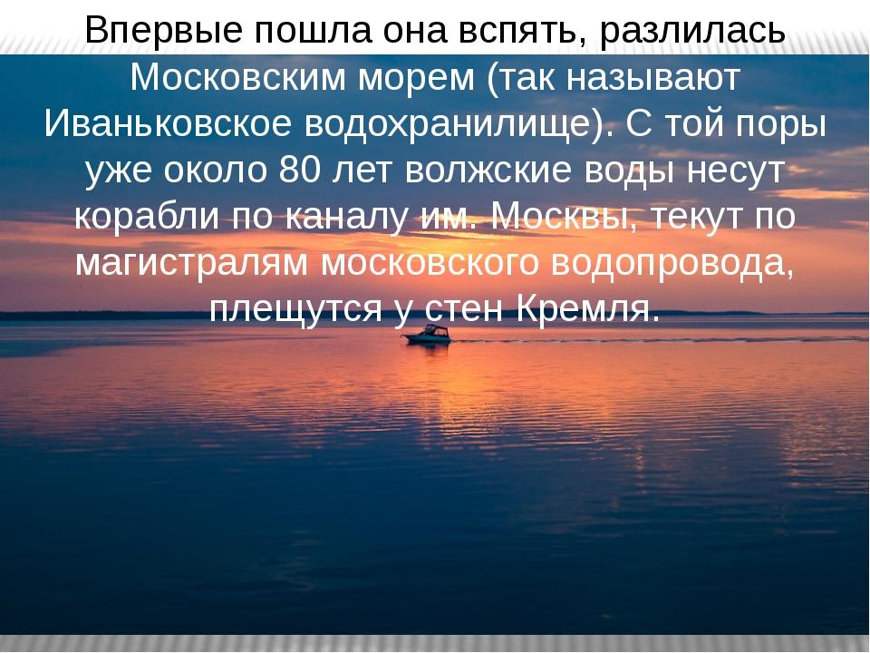 Впервые пошла она вспять, разлилась Московским морем (так называют Иваньковск...