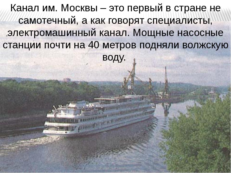Канал им. Москвы – это первый в стране не самотечный, а как говорят специалис...