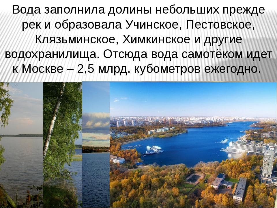 Вода заполнила долины небольших прежде рек и образовала Учинское, Пестовское,...