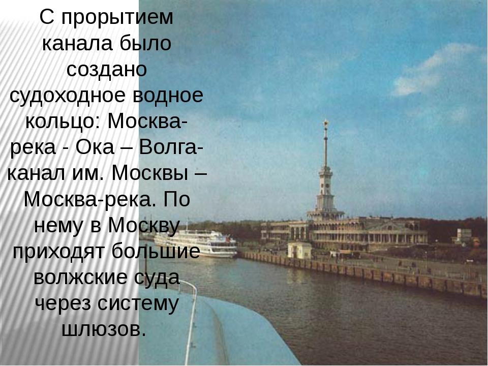 С прорытием канала было создано судоходное водное кольцо: Москва-река - Ока –...