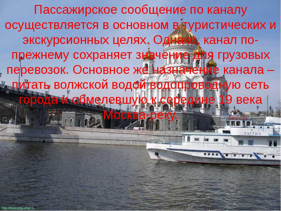 Пассажирское сообщение по каналу осуществляется в основном в туристических и...