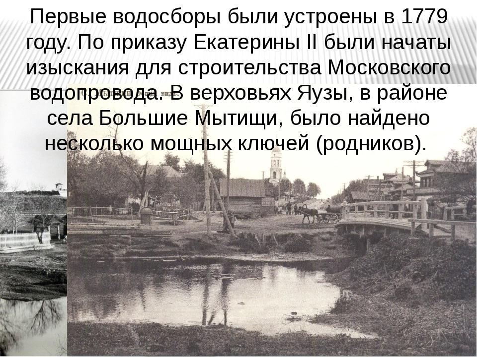 Первые водосборы были устроены в 1779 году. По приказу Екатерины II были нача...