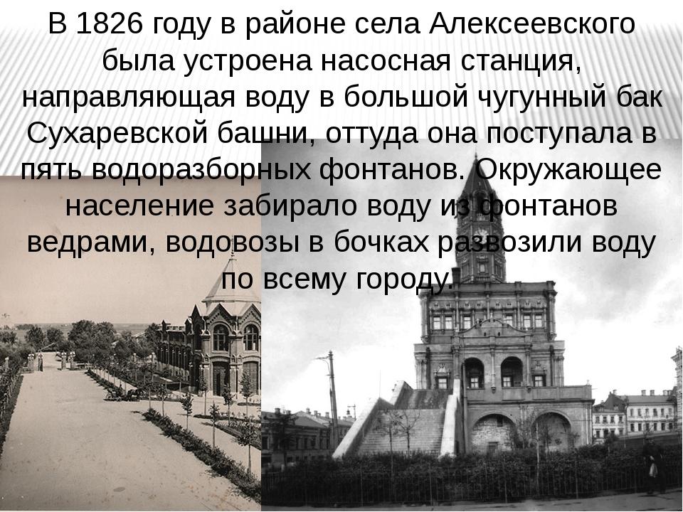 В 1826 году в районе села Алексеевского была устроена насосная станция, напра...