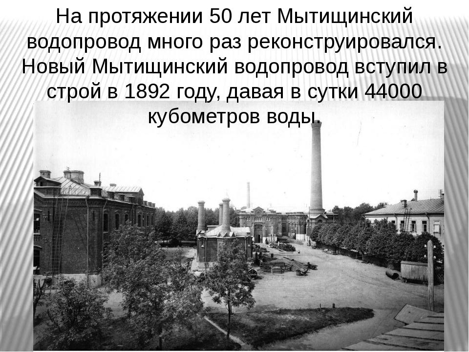 На протяжении 50 лет Мытищинский водопровод много раз реконструировался. Новы...