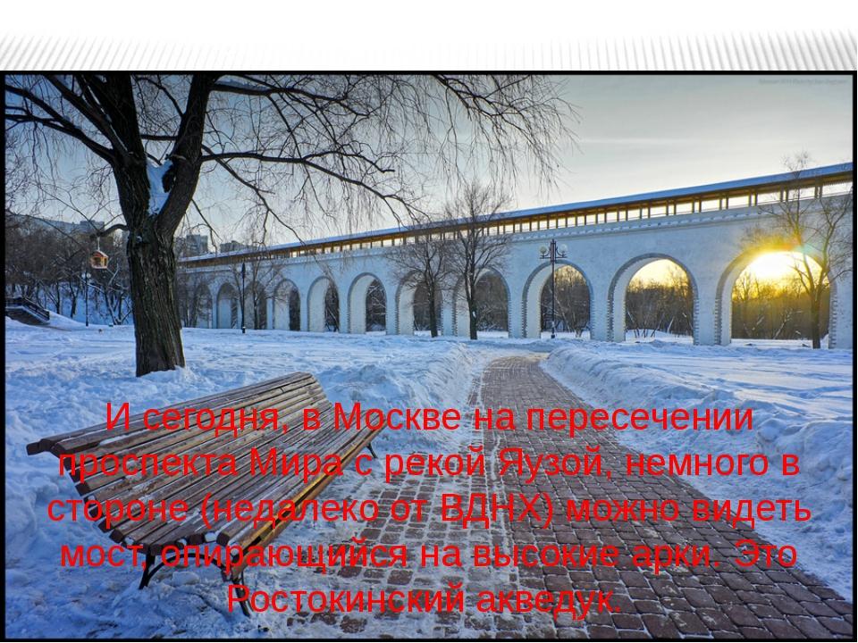 И сегодня, в Москве на пересечении проспекта Мира с рекой Яузой, немного в ст...