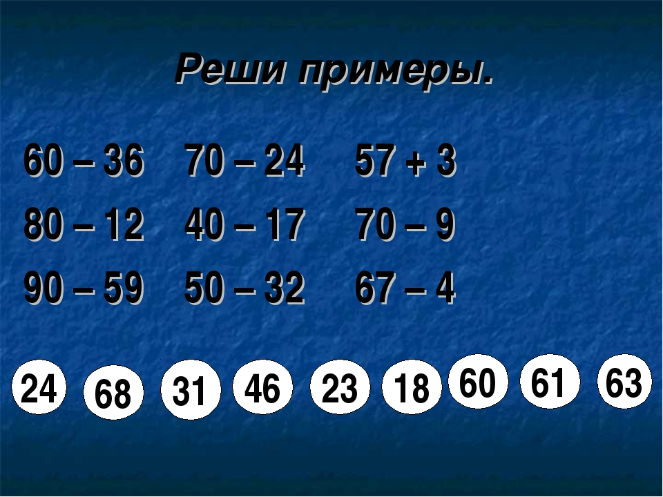 Реши примеры. 60 – 36 70 – 24 57 + 3 80 – 12 40 – 17 70 – 9 90 – 59 50 – 32 6...