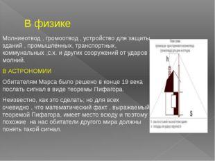 В физике Молниеотвод , громоотвод , устройство для защиты зданий , промышленн