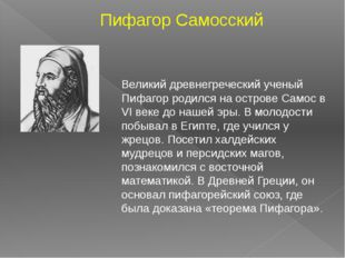 Великий древнегреческий ученый Пифагор родился на острове Самос в VI веке до