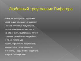 Любовный треугольник Пифагора Здесь не помогут ямб и дольник, хорей и дактиль