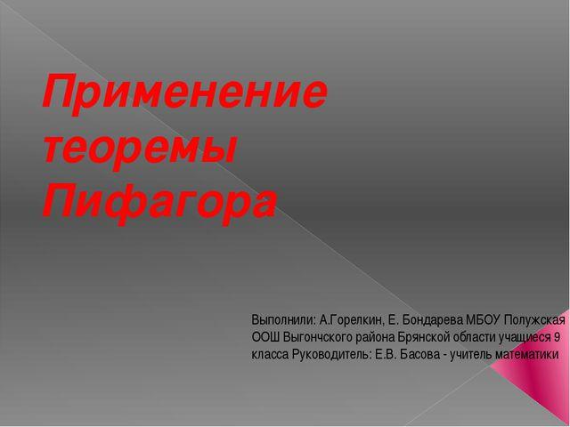 Применение теоремы Пифагора Выполнили: А.Горелкин, Е. Бондарева МБОУ Полужск...