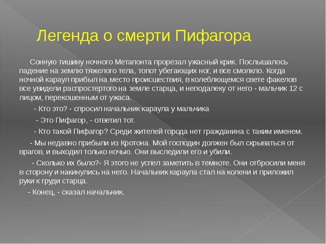 Легенда о смерти Пифагора Сонную тишину ночного Метапонта прорезал ужасный кр...