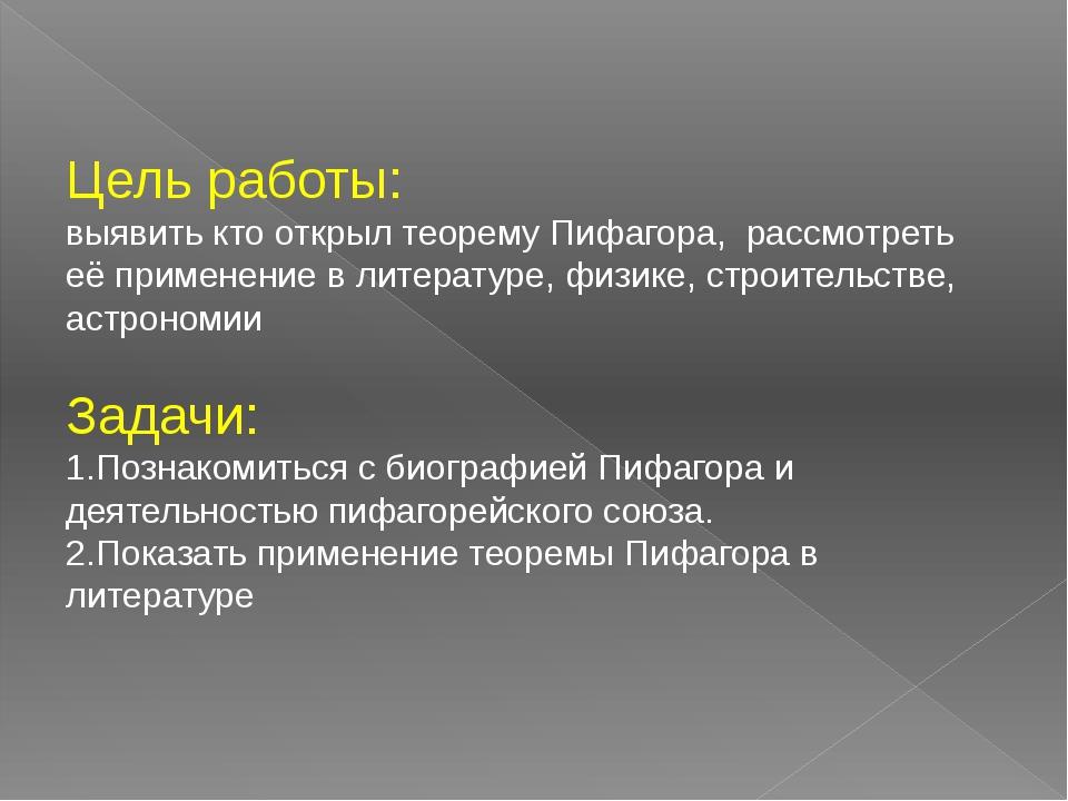 Цель работы: выявить кто открыл теорему Пифагора, рассмотреть её применение в...