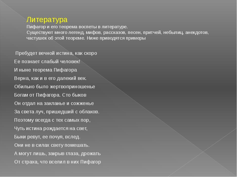 Литература Пифагор и его теорема воспеты в литературе. Существуют много леген...