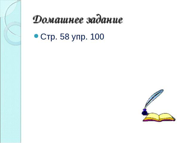 Домашнее задание Стр. 58 упр. 100