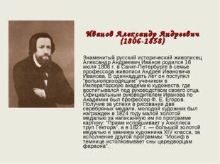 Иванов Александр Андреевич (1806-1858) Знаменитый русский исторический живопи