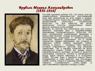 Русский художник рубежа XIX—XX веков, мастер универсальных возможностей, прос