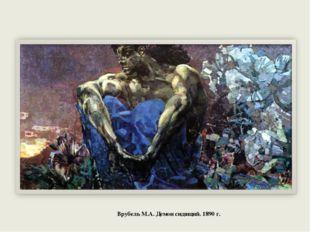 Врубель М.А. Демон сидящий. 1890 г.