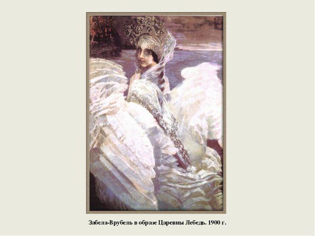 Забела-Врубель в образе Царевны Лебедь. 1900 г.