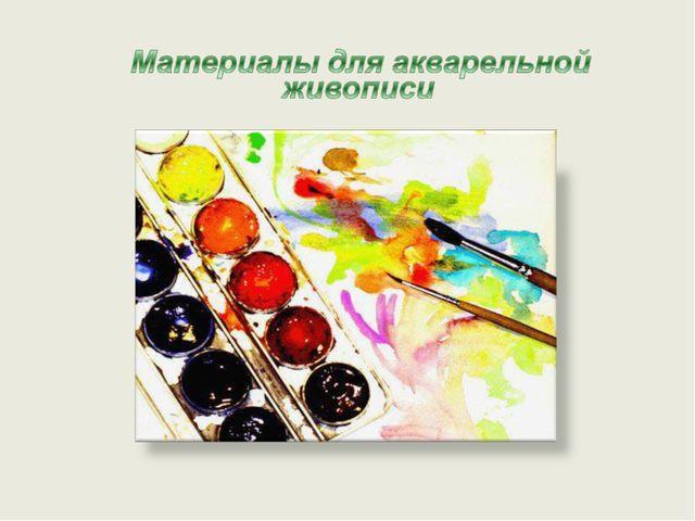 2 Материалы для акварельной живописи