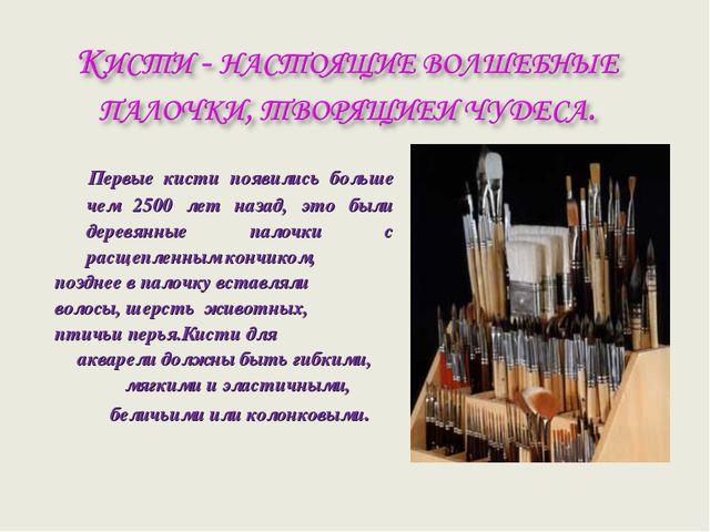 Первые кисти появились больше чем 2500 лет назад, это были деревянные палочк...