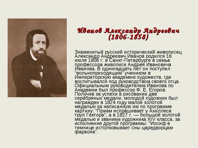 Иванов Александр Андреевич (1806-1858) Знаменитый русский исторический живопи...
