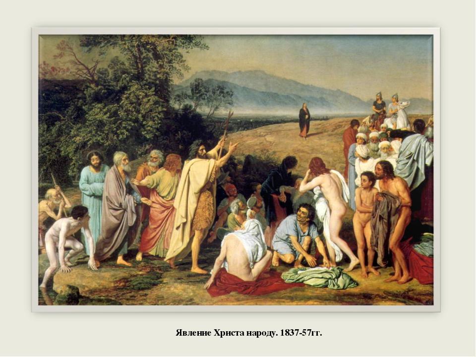 Явление Христа народу. 1837-57гг.
