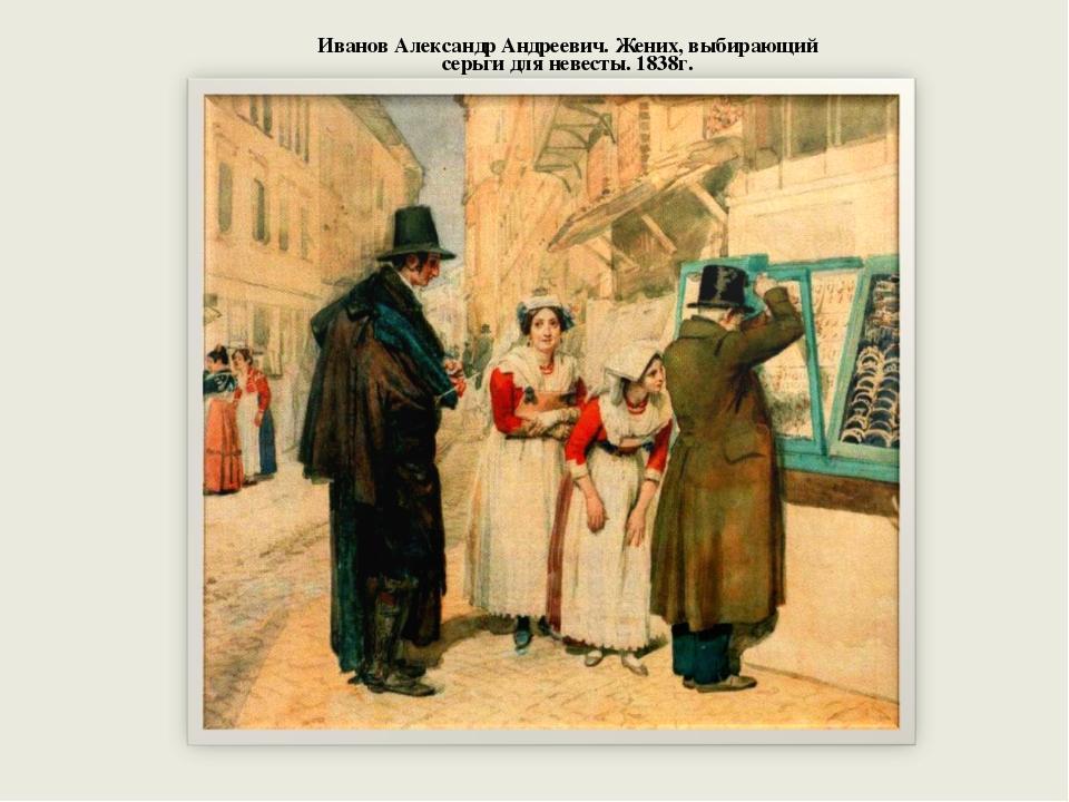 Иванов Александр Андреевич. Жених, выбирающий серьги для невесты. 1838г.