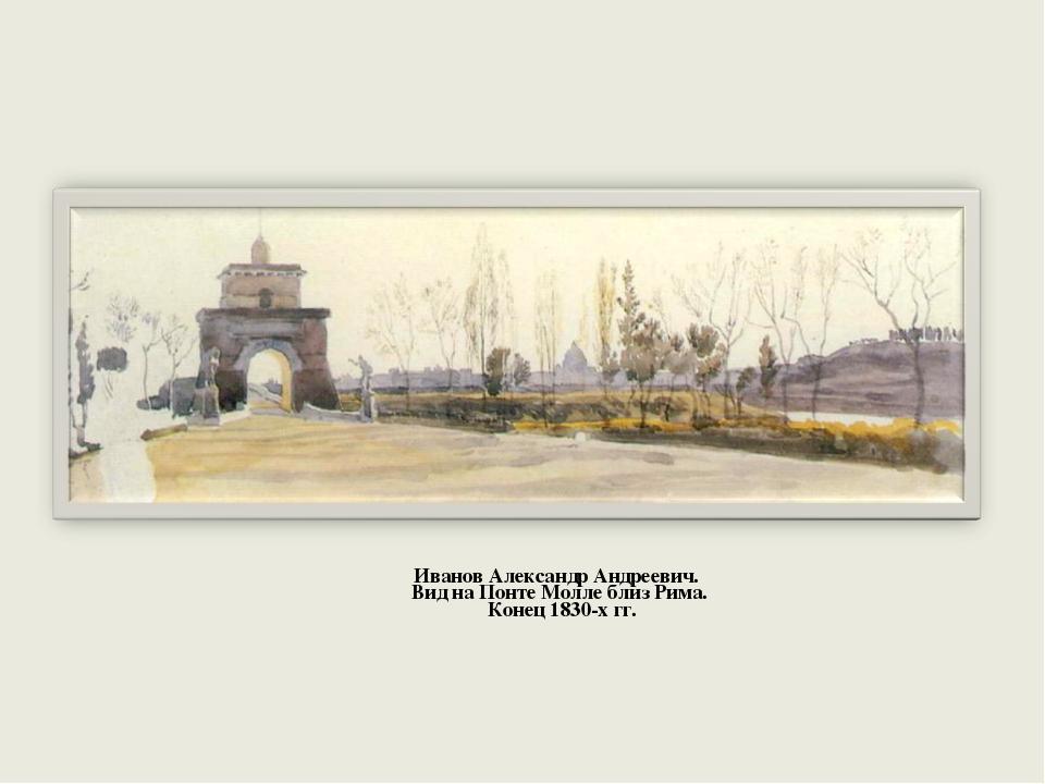 Иванов Александр Андреевич. Вид на Понте Молле близ Рима. Конец 1830-х гг.