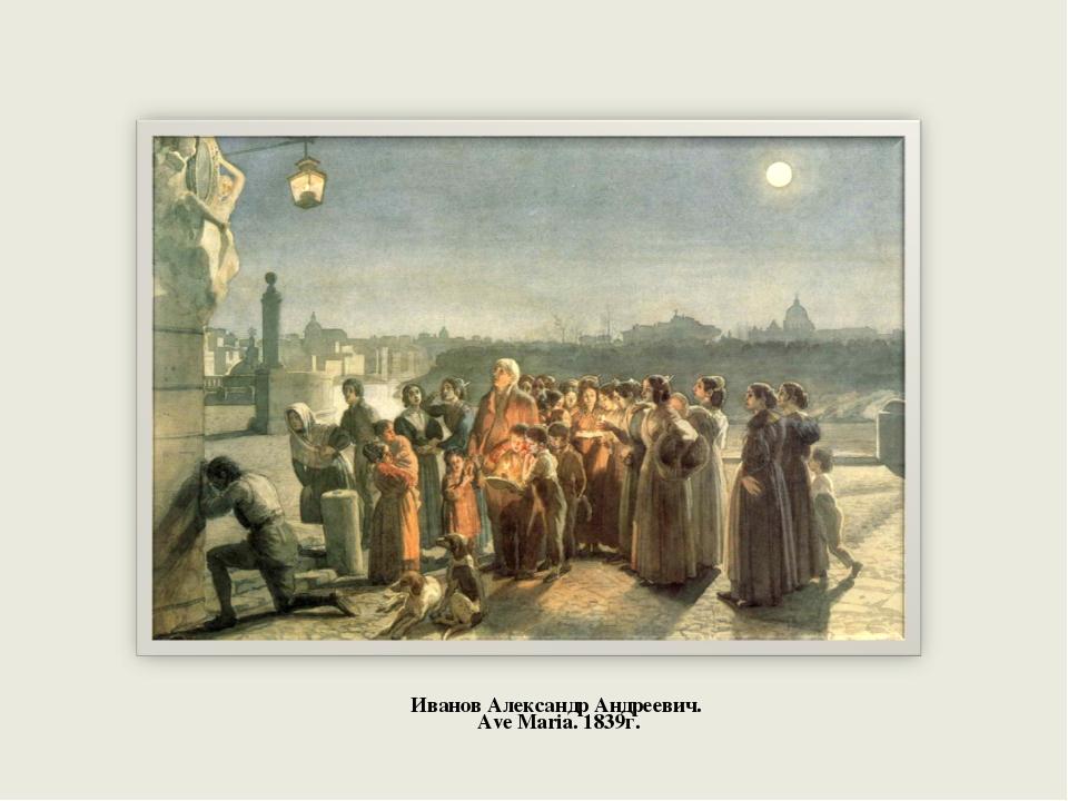 Иванов Александр Андреевич. Ave Maria. 1839г.