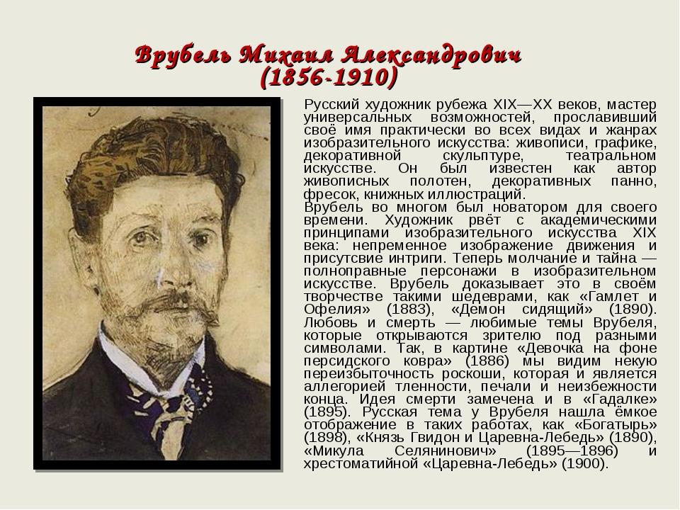 Русский художник рубежа XIX—XX веков, мастер универсальных возможностей, прос...