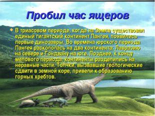 Пробил час ящеров В триасовом периоде, когда на Земле существовал единый гига