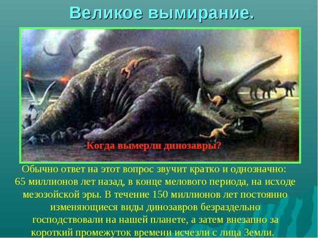Великое вымирание. Когда вымерли динозавры? Обычно ответ на этот вопрос звучи...