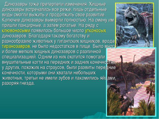 Динозавры тоже претерпели изменения. Хищные динозавры встречались все реже,...