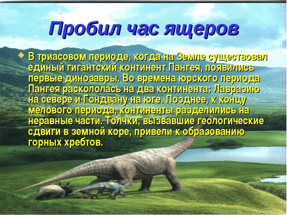 Пробил час ящеров В триасовом периоде, когда на Земле существовал единый гига...