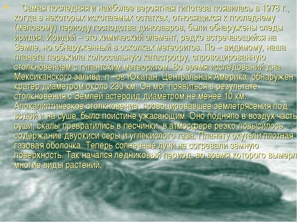 Самая последняя и наиболее вероятная гипотеза появилась в 1978 г., когда в н...