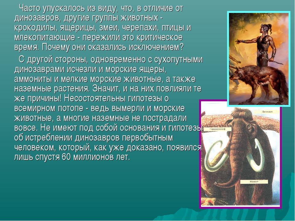 Часто упускалось из виду, что, в отличие от динозавров, другие группы животн...