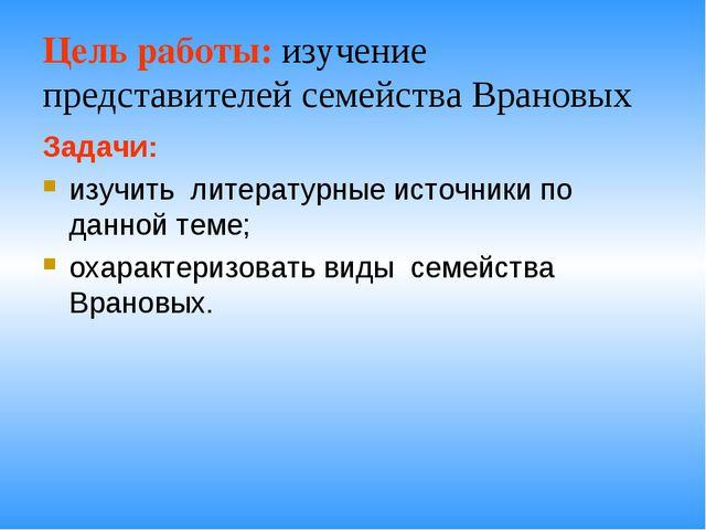 Цель работы: изучение представителей семейства Врановых Задачи: изучить литер...