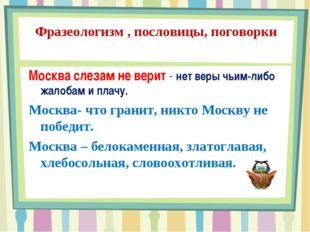 Фразеологизм , пословицы, поговорки Москва слезам не верит - нет веры чьим-л