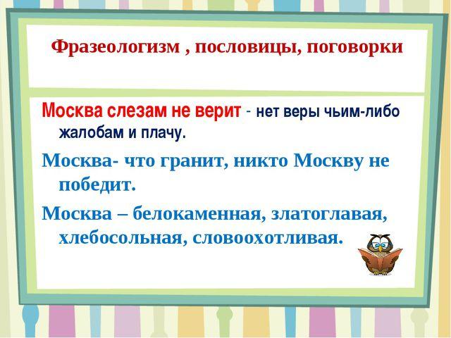 Фразеологизм , пословицы, поговорки Москва слезам не верит - нет веры чьим-л...