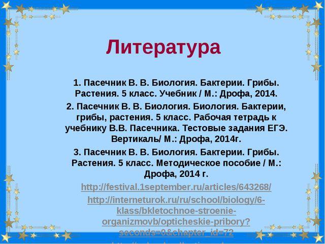 Литература 1. Пасечник В. В. Биология. Бактерии. Грибы. Растения. 5 класс. Уч...