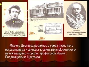 Марина Цветаева родилась в семье известного искусствоведа и филолога, основ