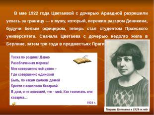 В мае 1922 года Цветаевой с дочерью Ариадной разрешили уехать за границу — к