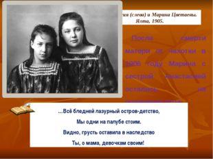 После смерти матери от чахотки в 1906 году Марина с сестрой Анастасией остали