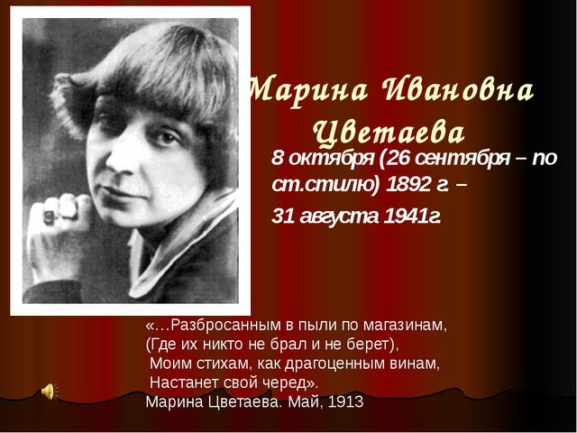 Марина Ивановна Цветаева 8 октября (26 сентября – по ст.стилю) 1892 г. – 31 а...
