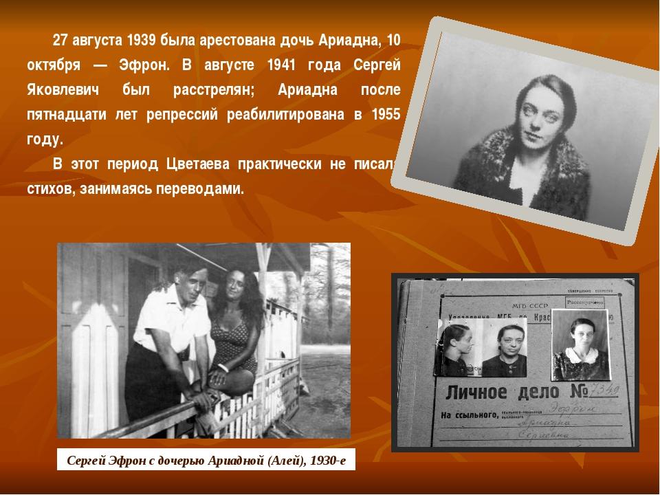 27 августа 1939 была арестована дочь Ариадна, 10 октября — Эфрон. В августе 1...