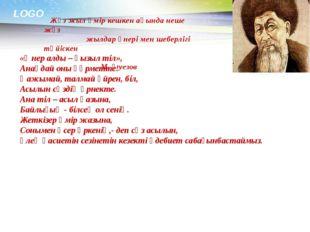www.themegallery.com «Өнер алды – қызыл тіл», Анаңдай оны құрметте! Қажымай,