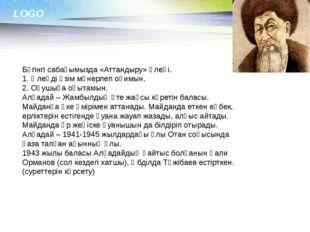 www.themegallery.com Бүгінгі сабағымызда «Аттандыру» өлеңі. 1. Өлеңді өзім мә